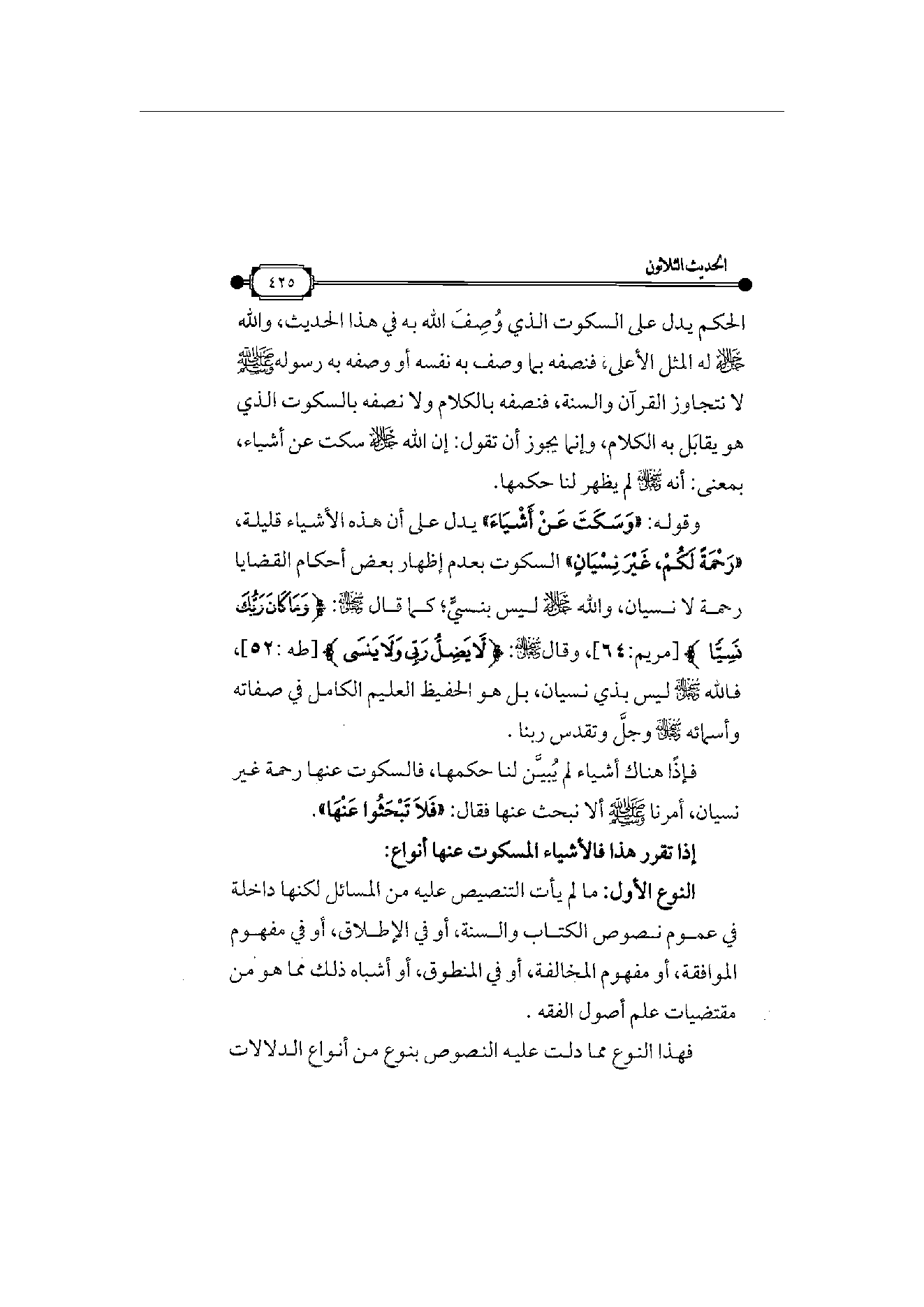 Page 426