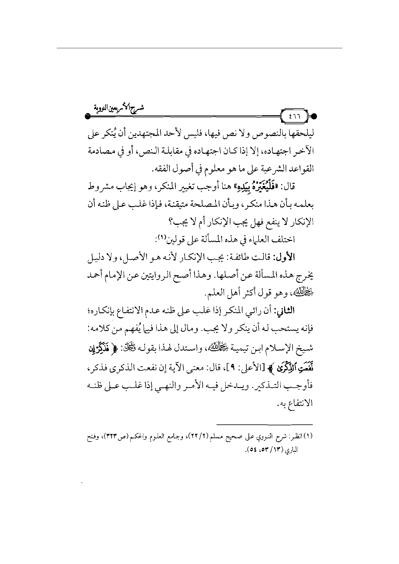 Page 467