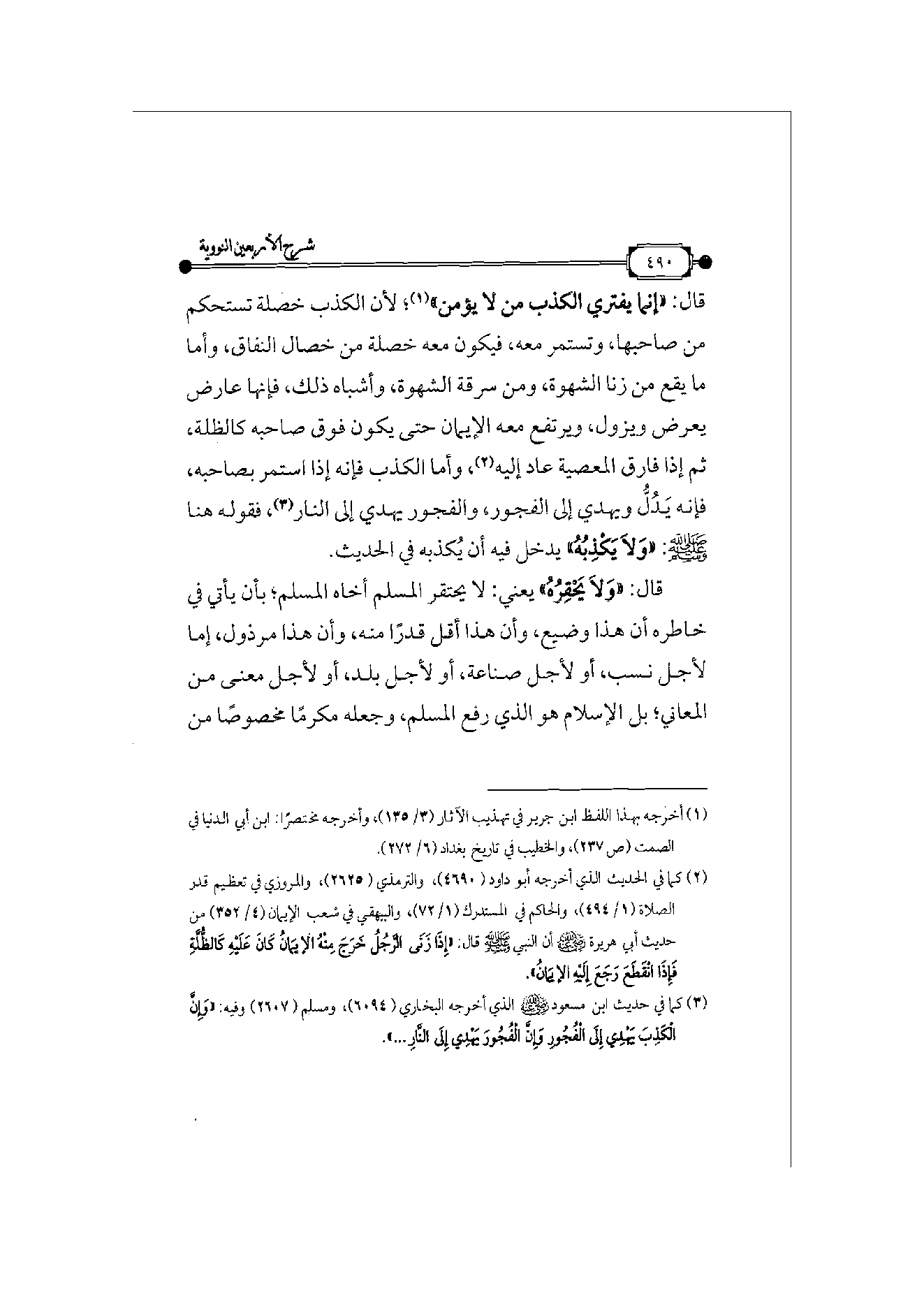 Page 491