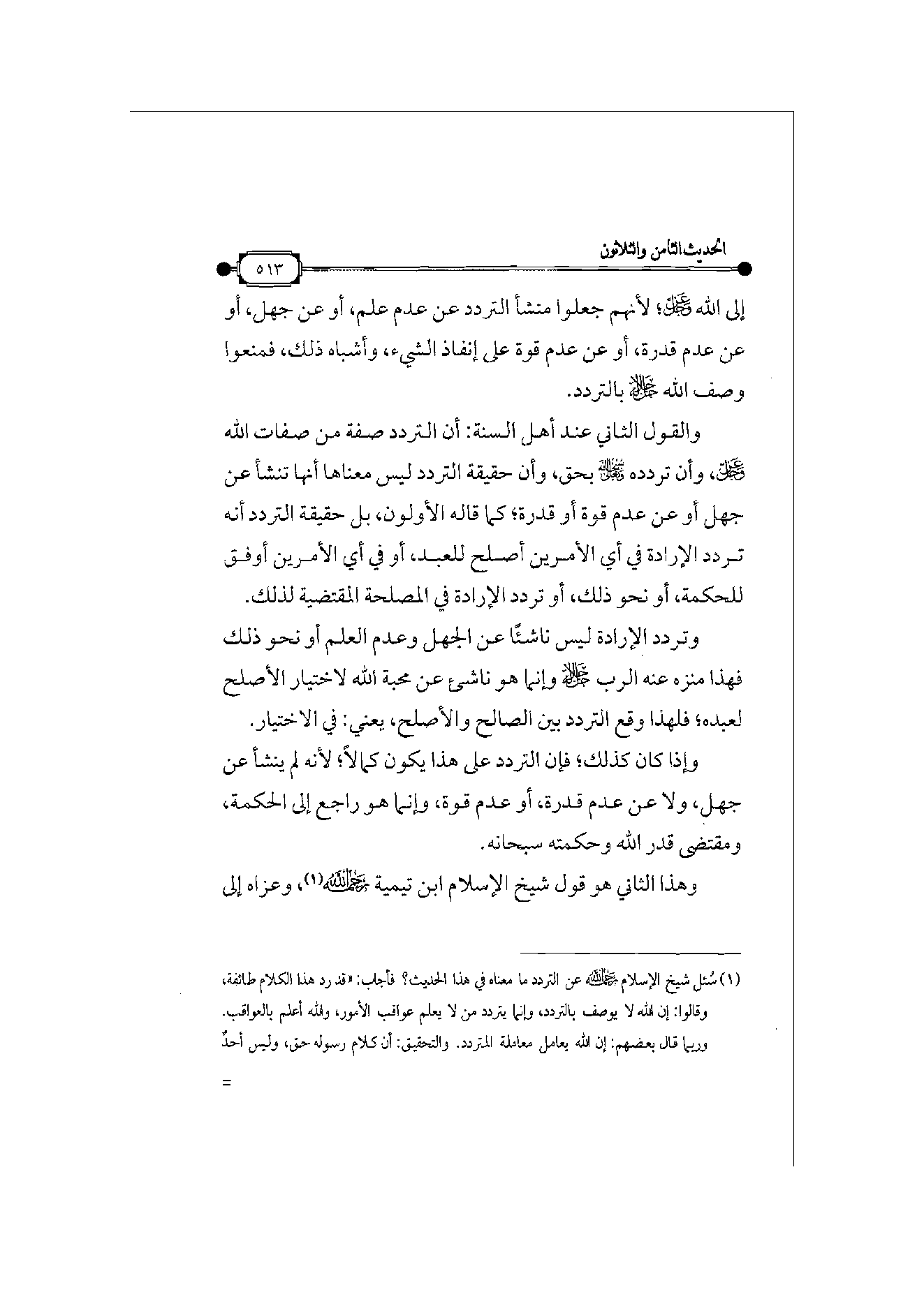 Page 514