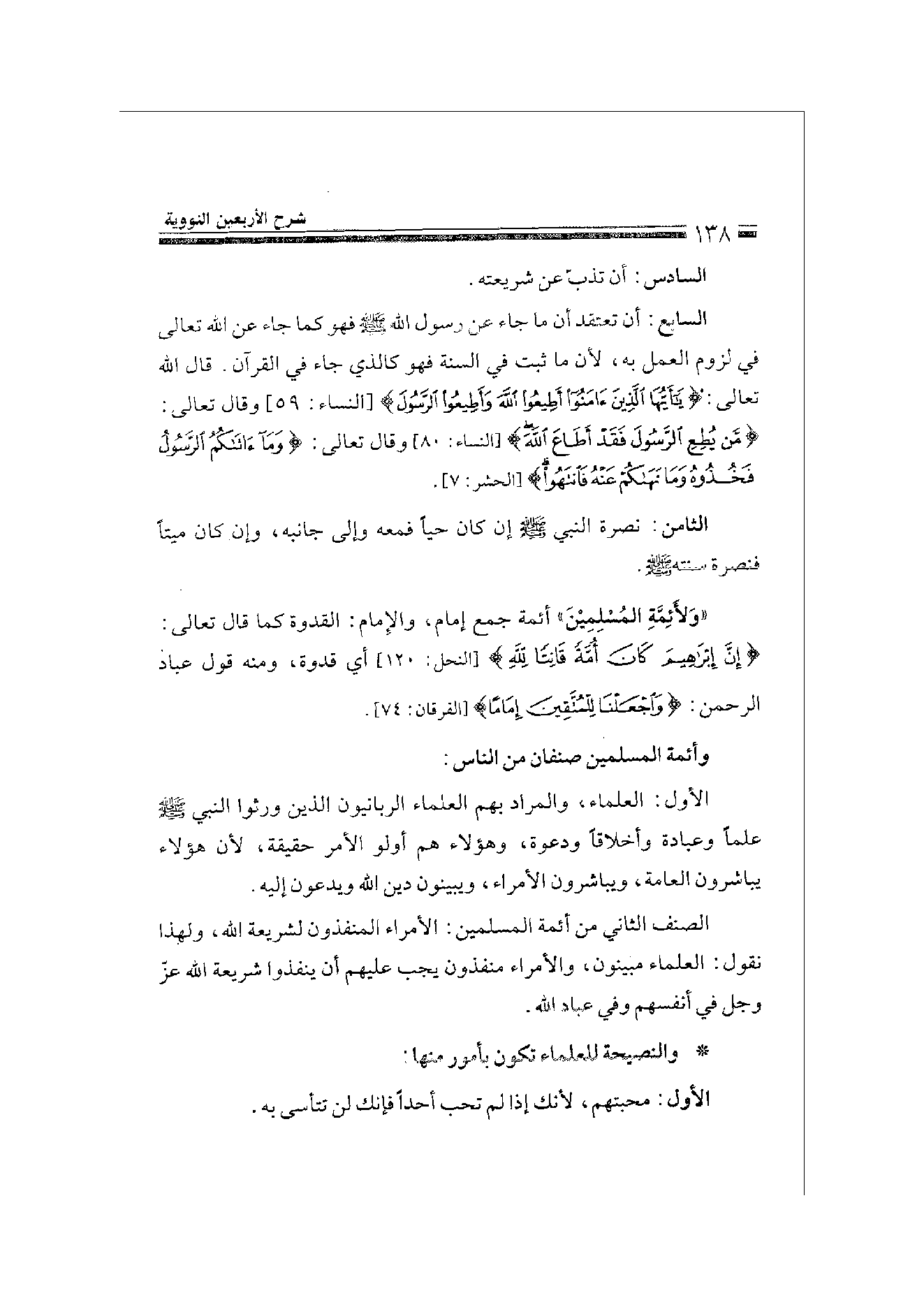 Page 138