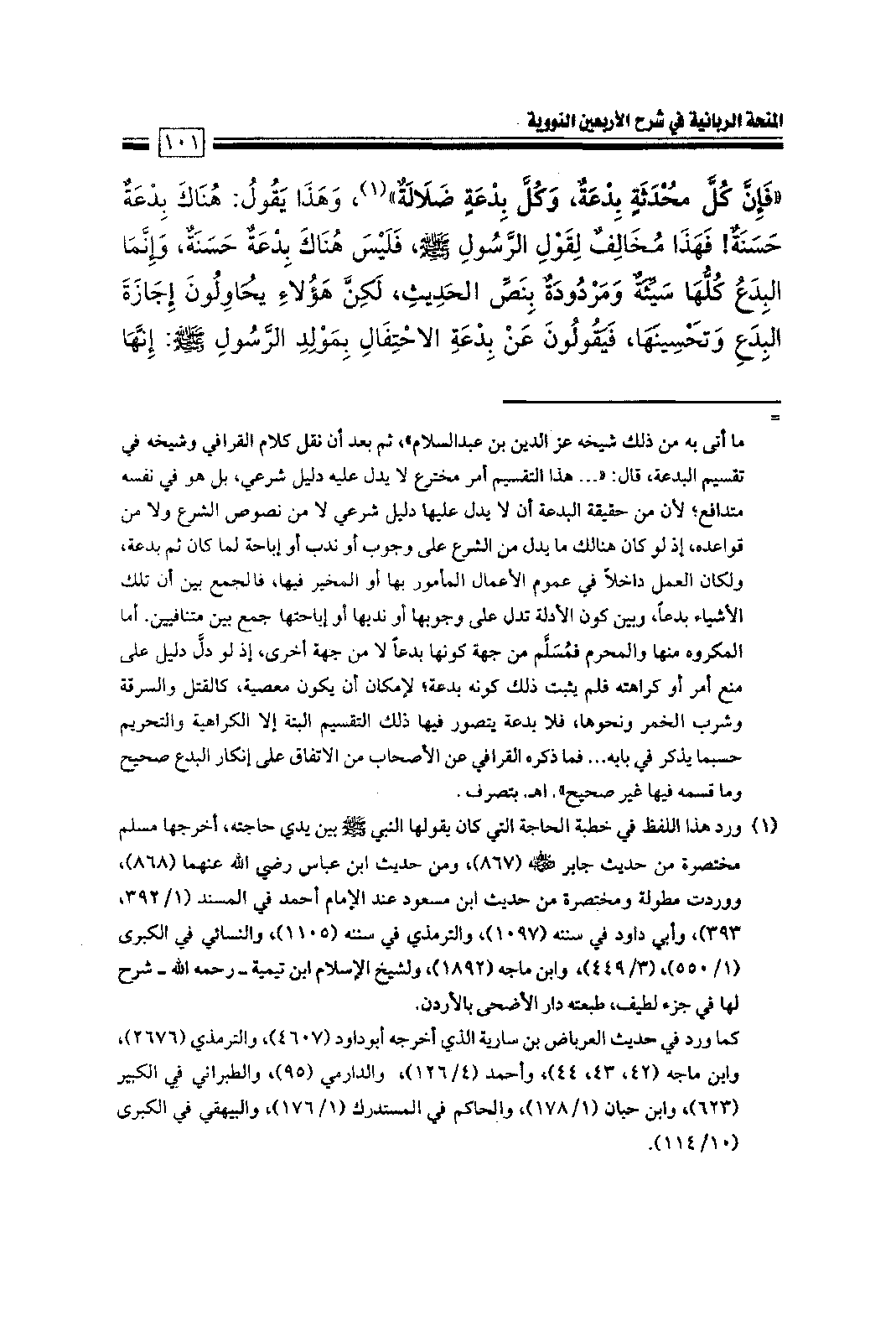 Page 103