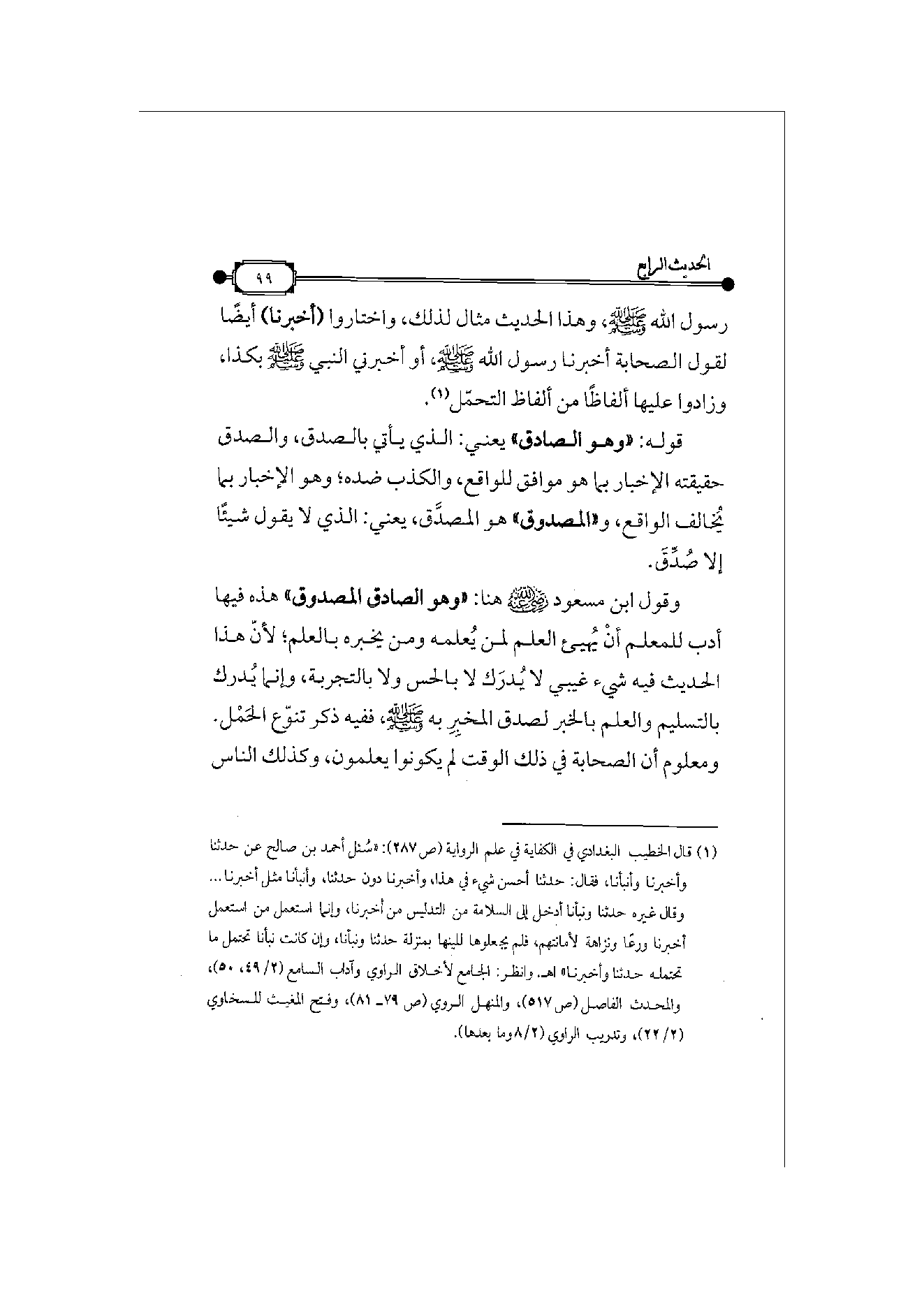Page 100