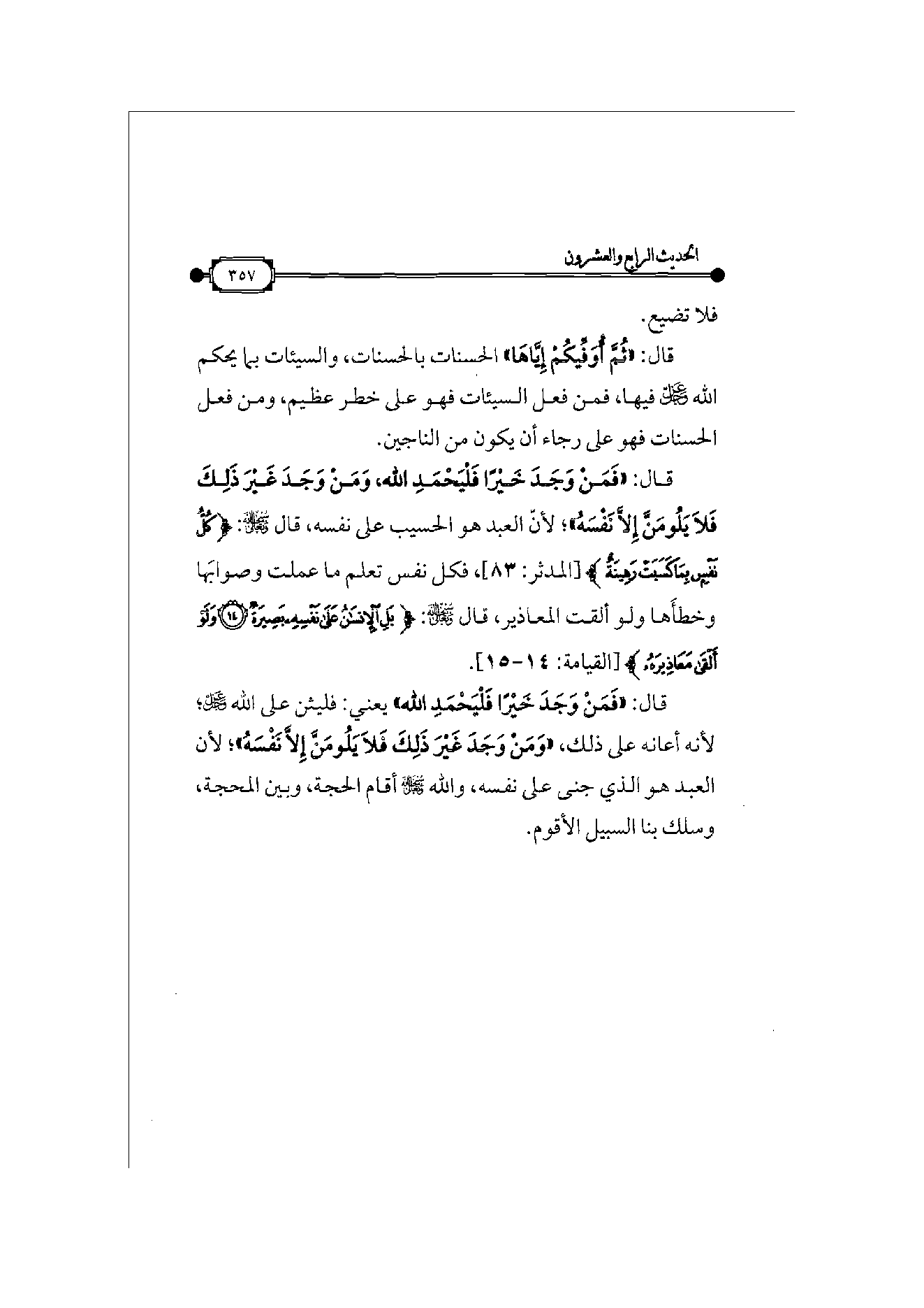 Page 358