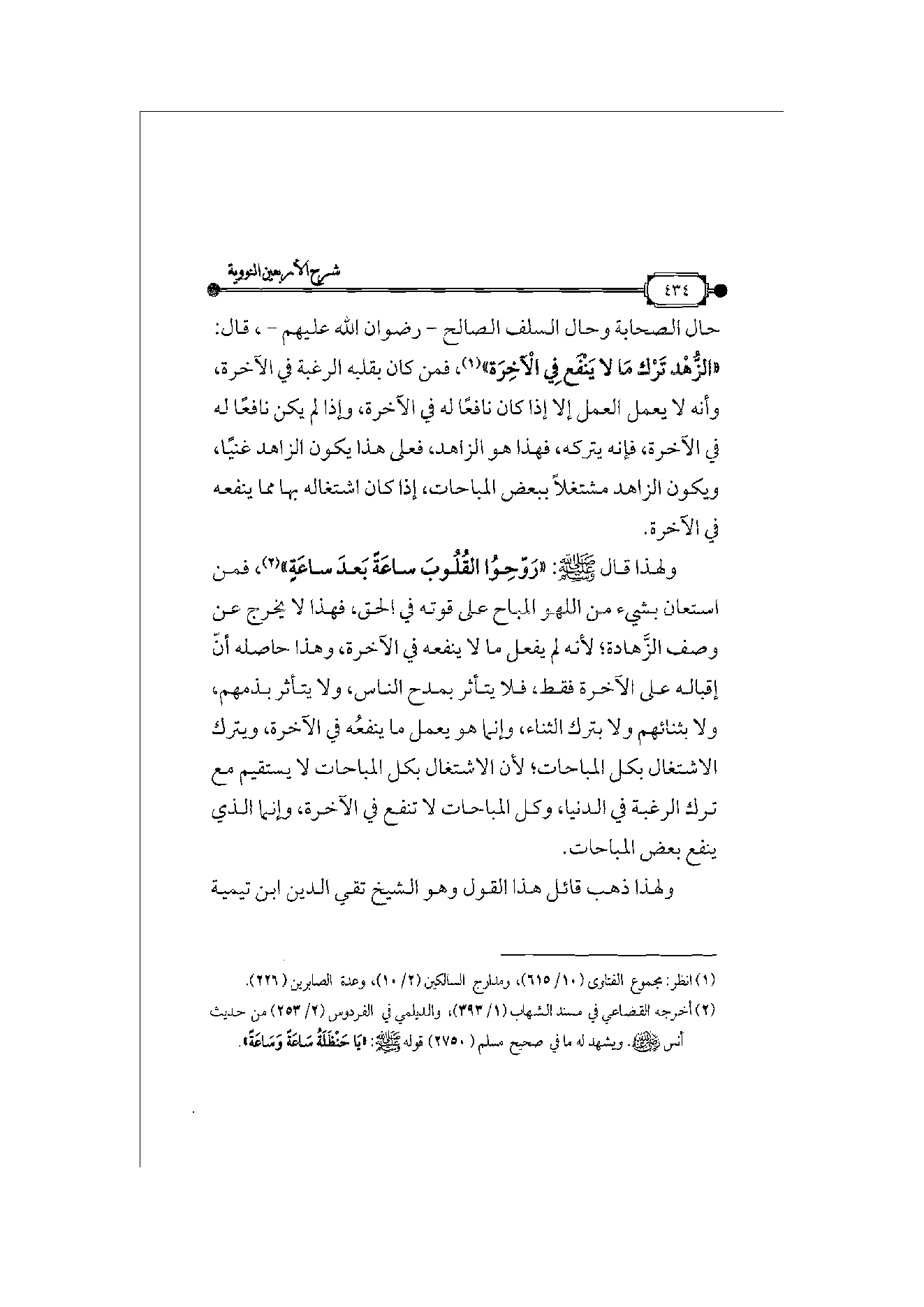 Page 435