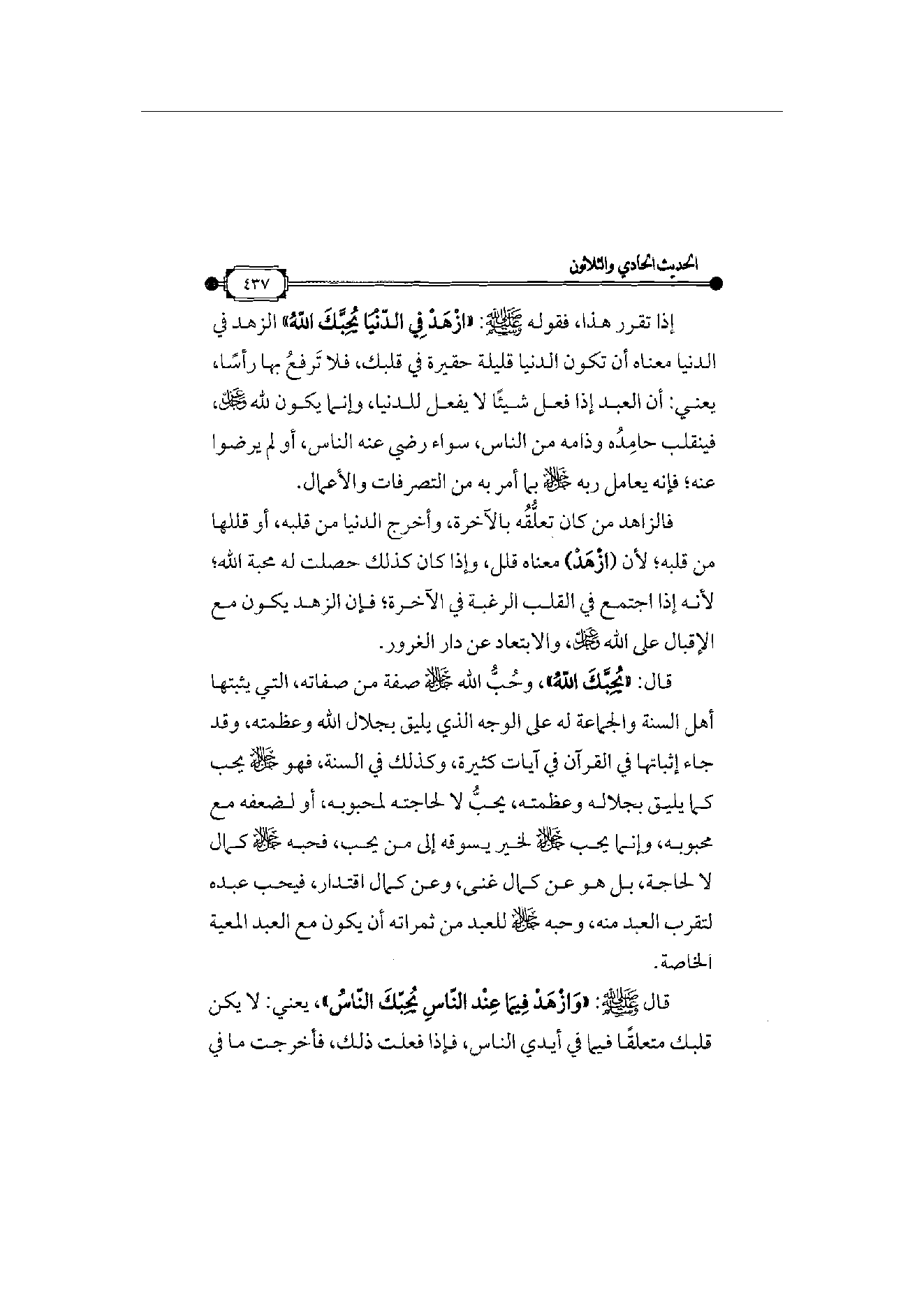 Page 438