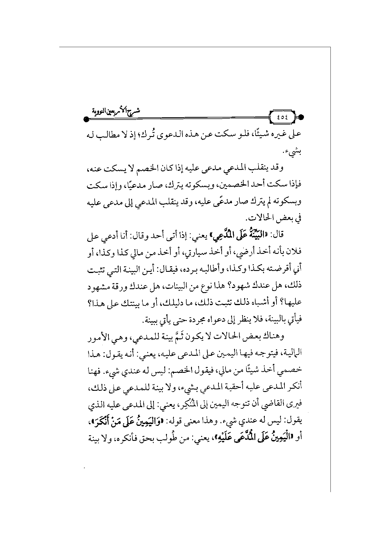 Page 455