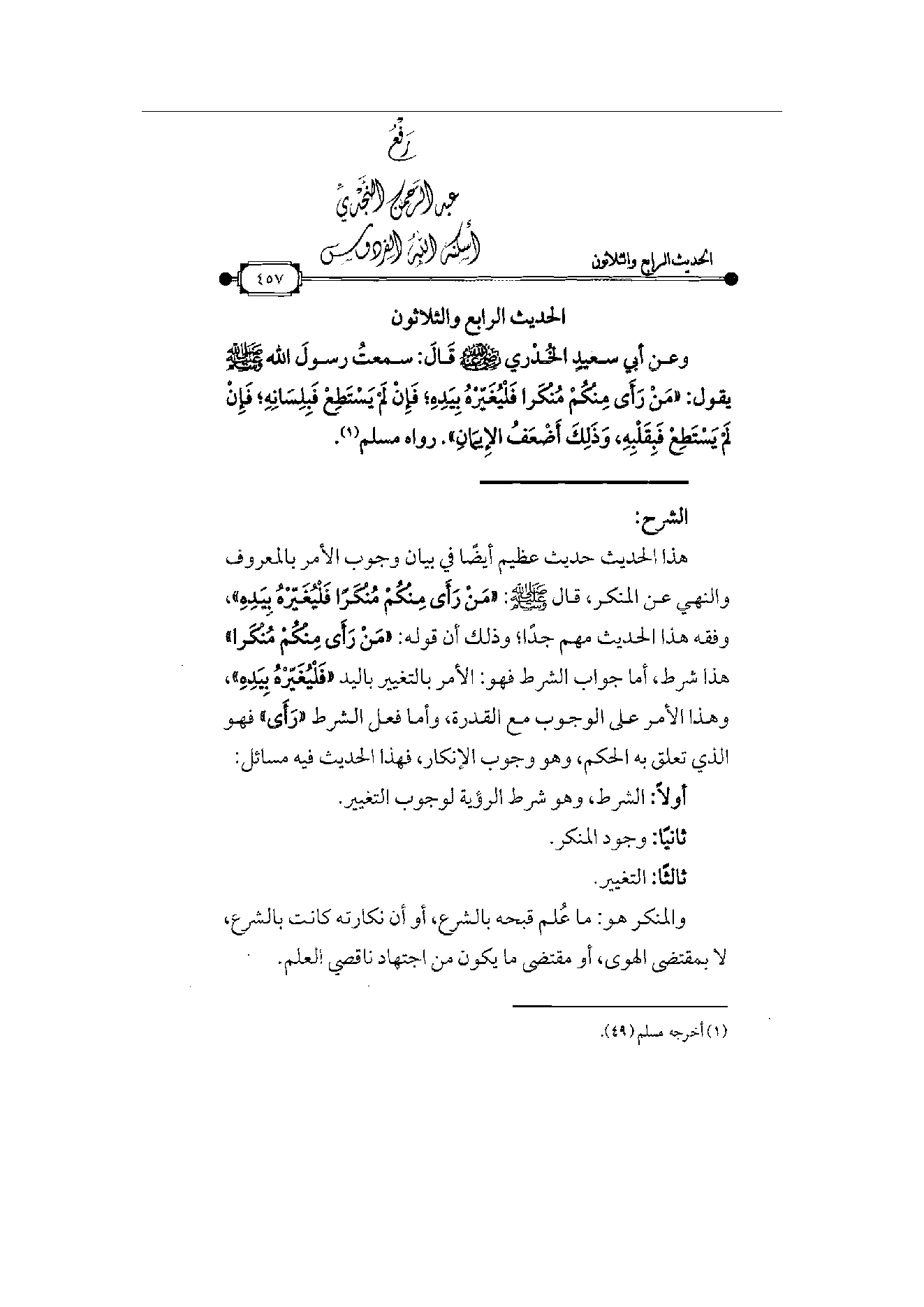 Page 458