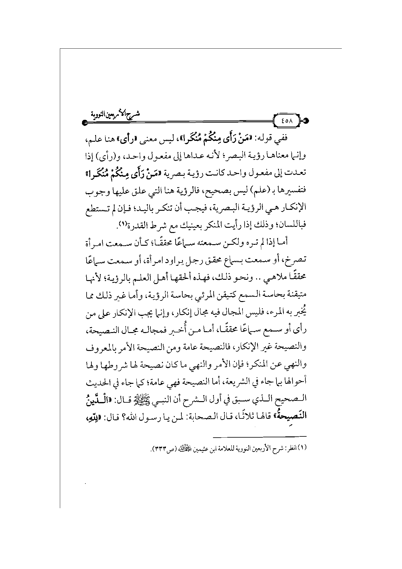 Page 459