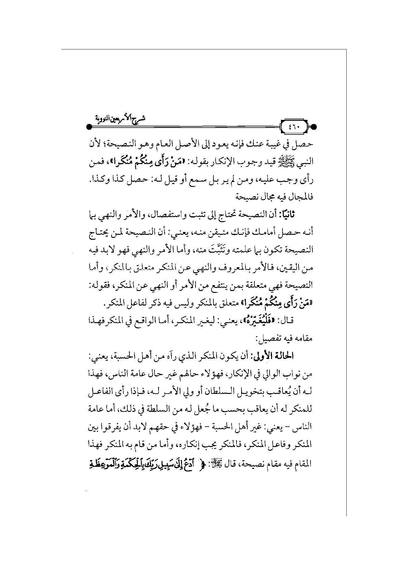 Page 461