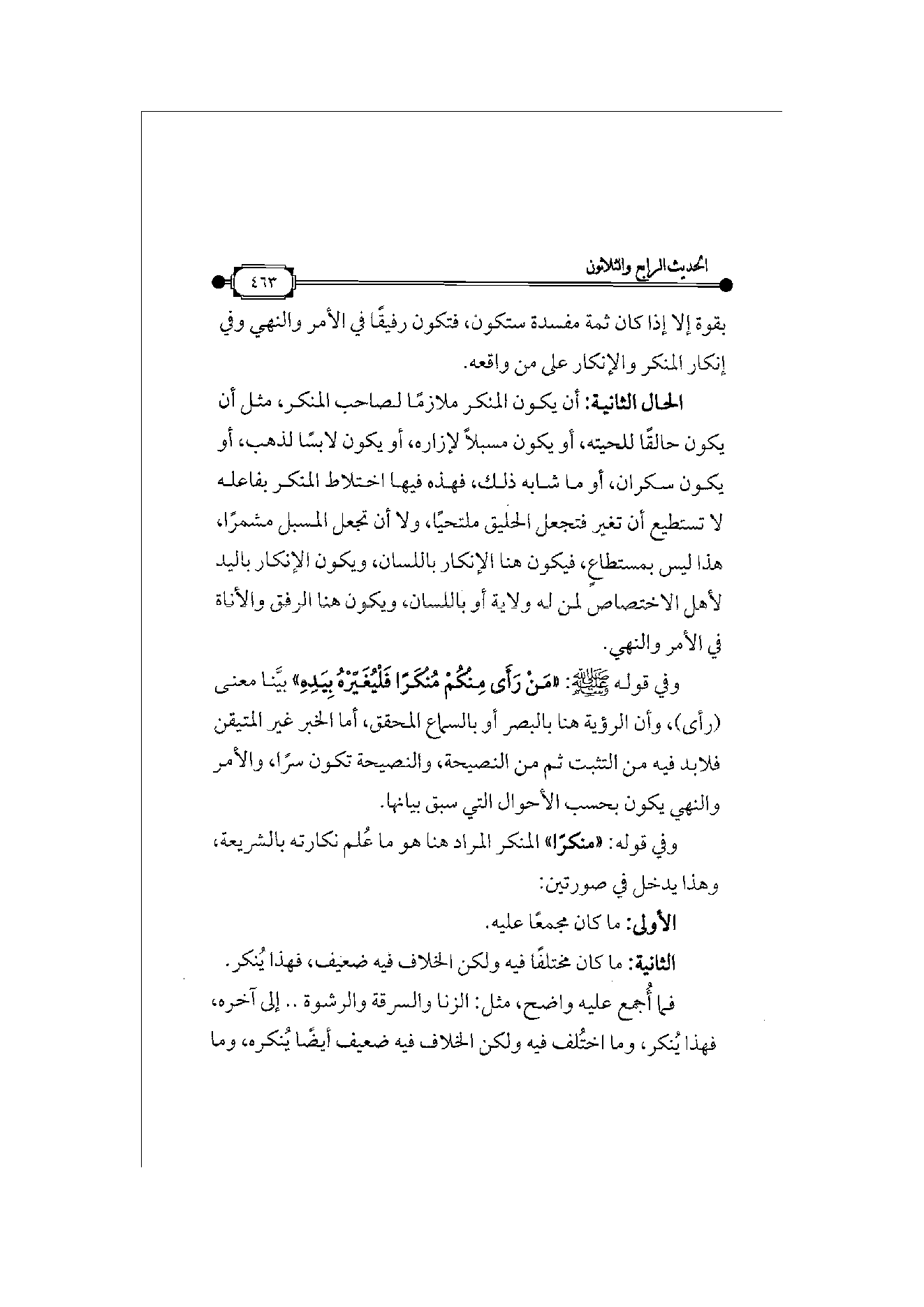 Page 464
