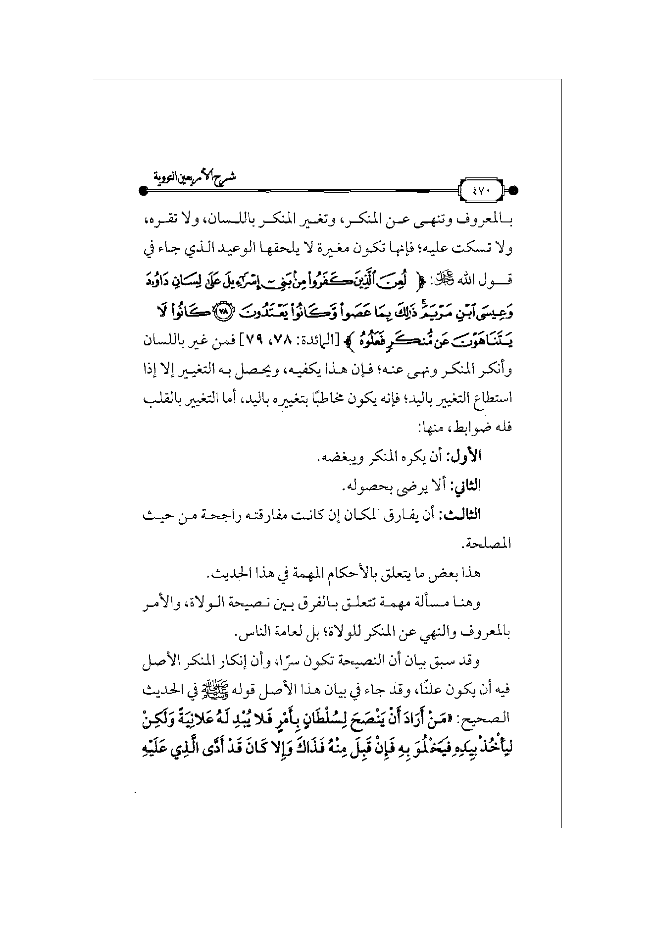 Page 471