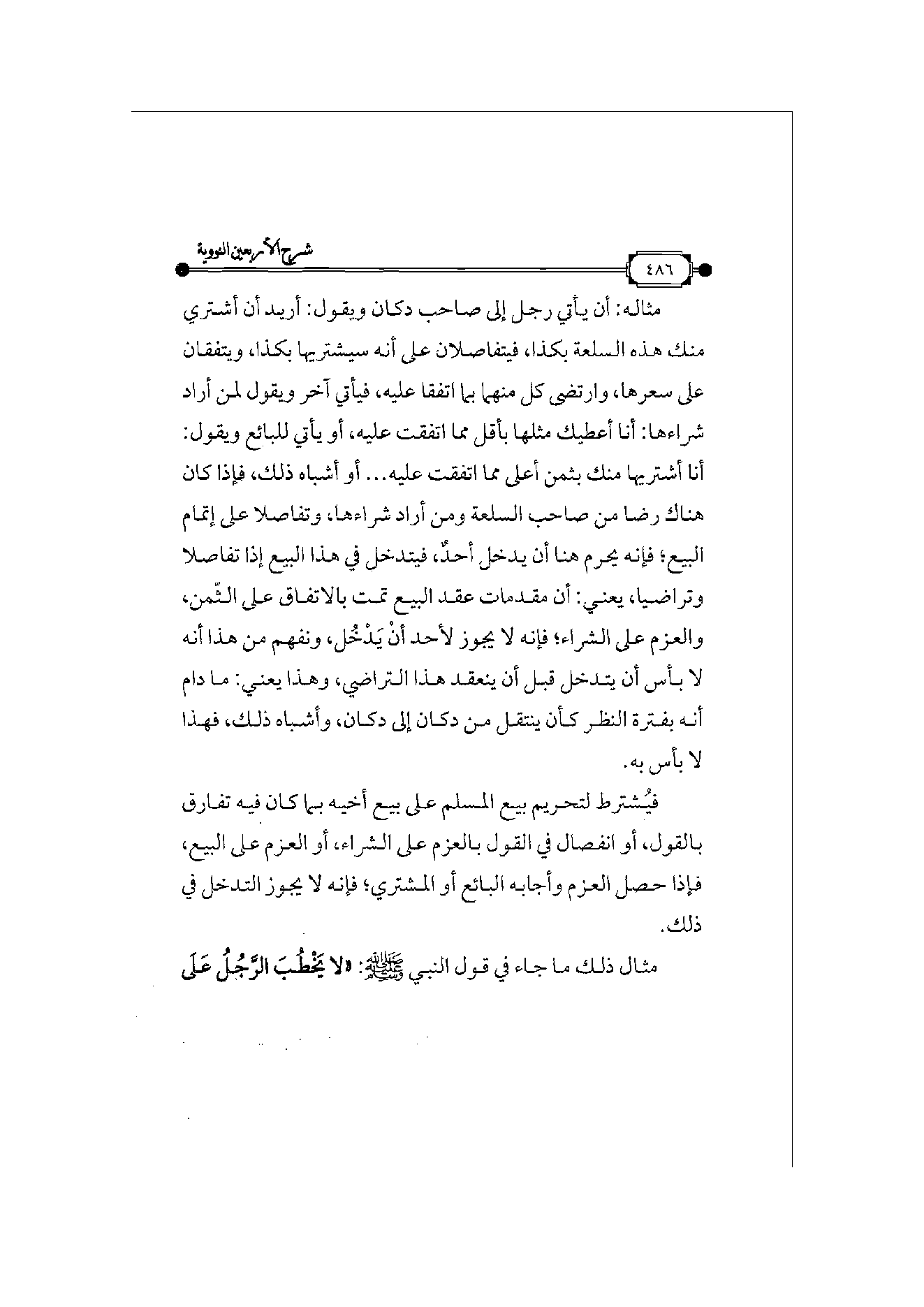 Page 487