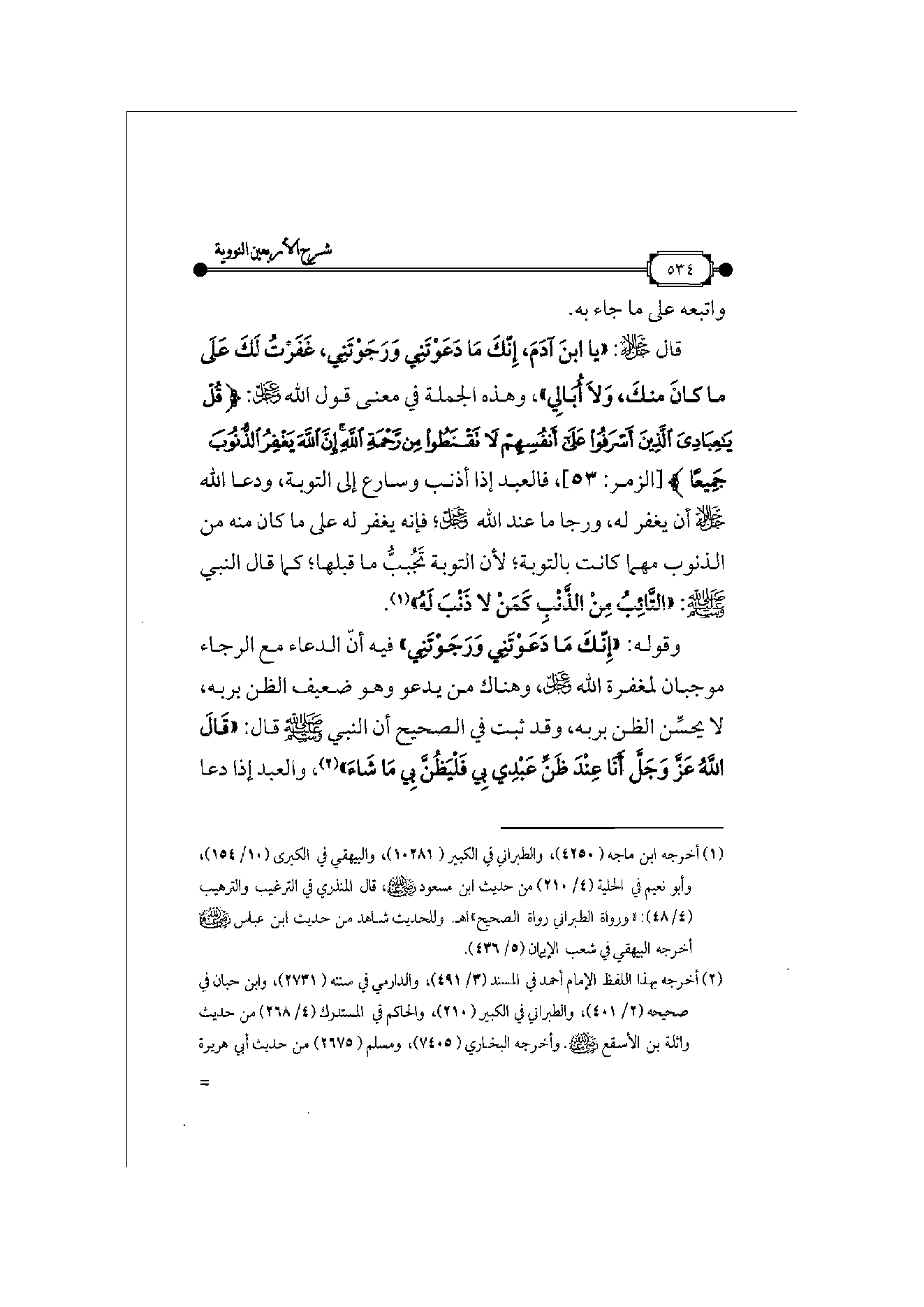 Page 535