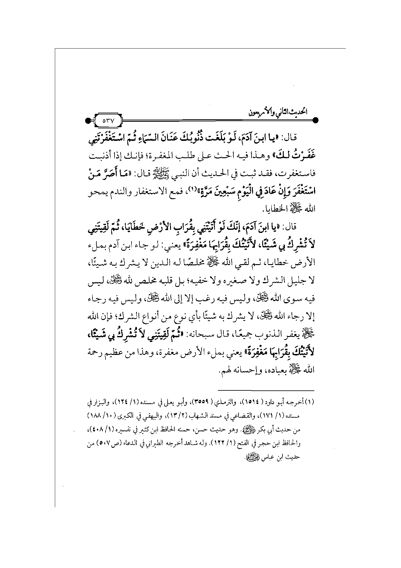 Page 538