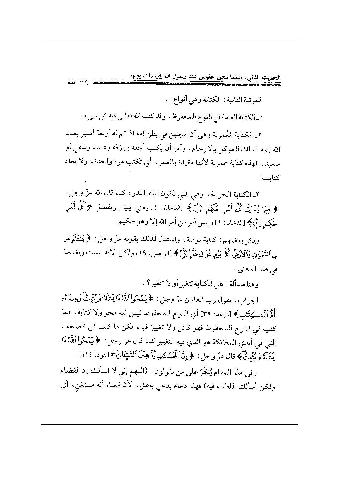 Page 79