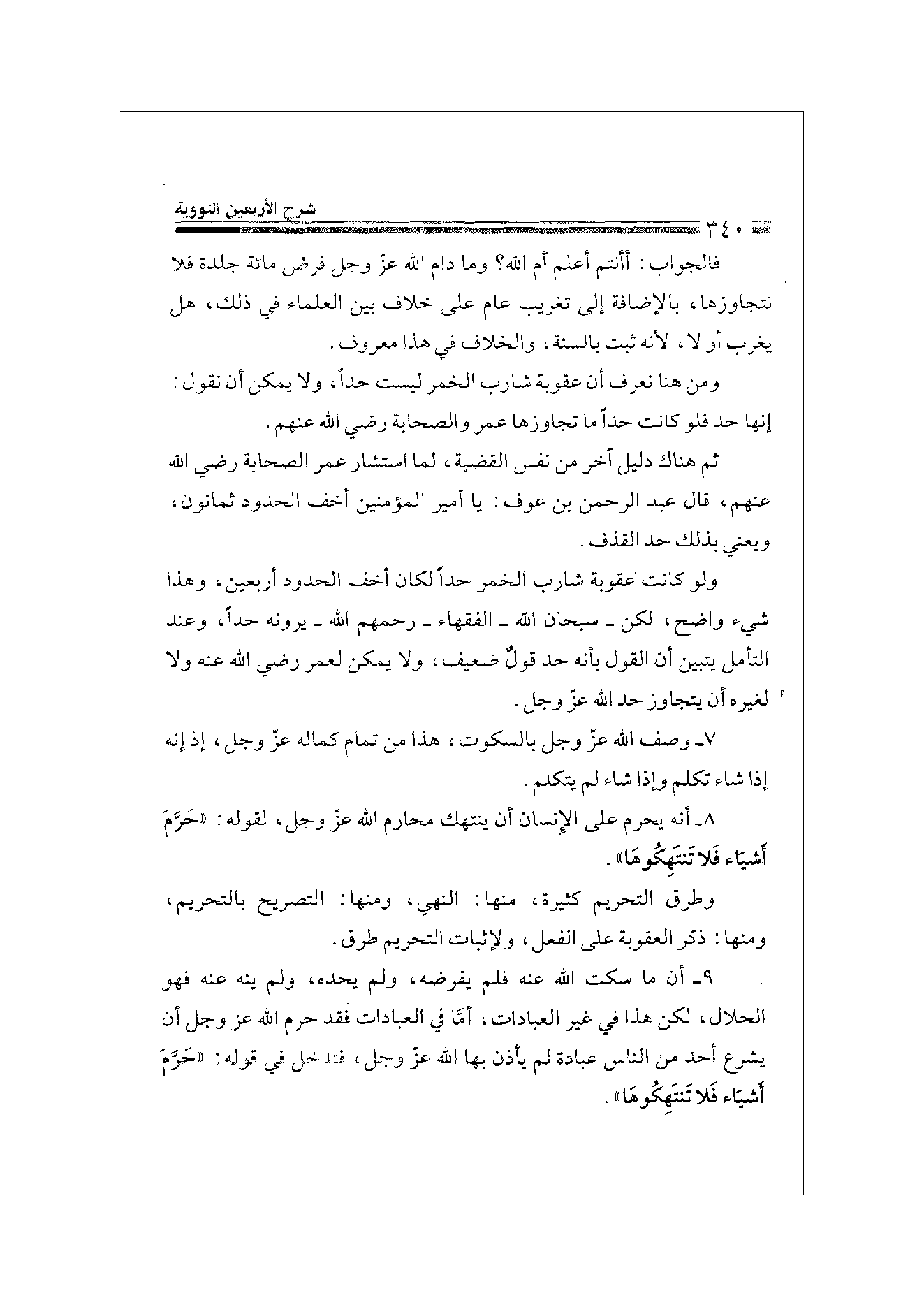 Page 340