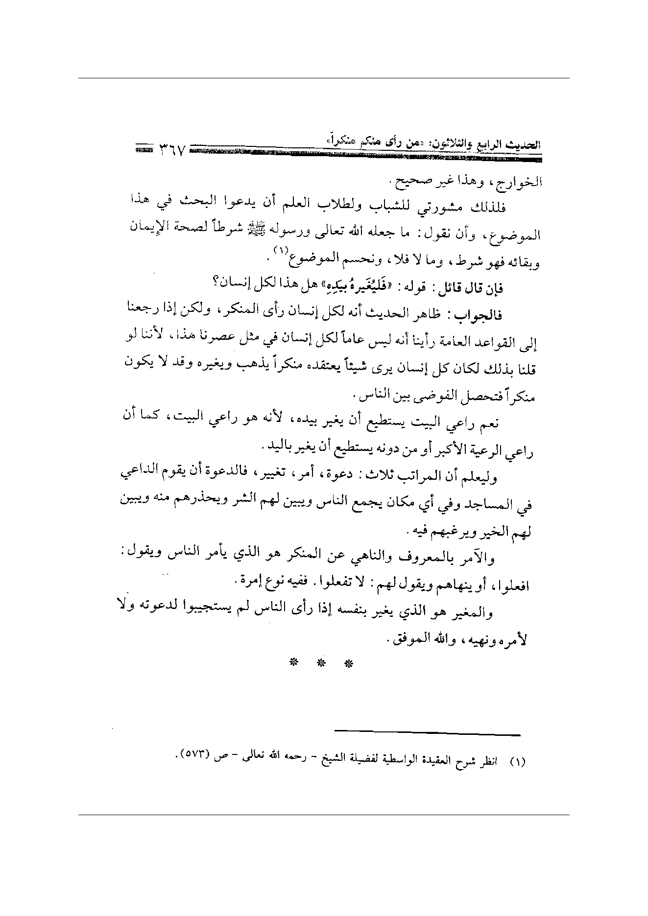 Page 367