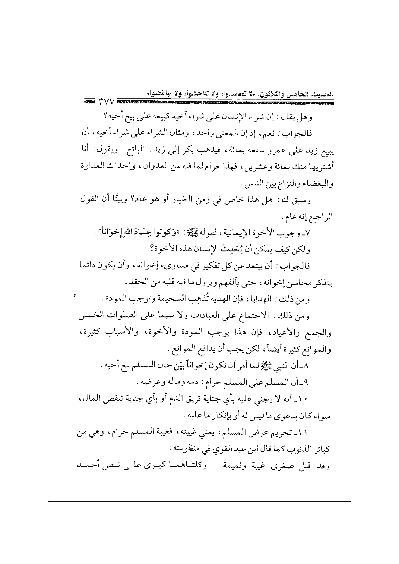 Page 377