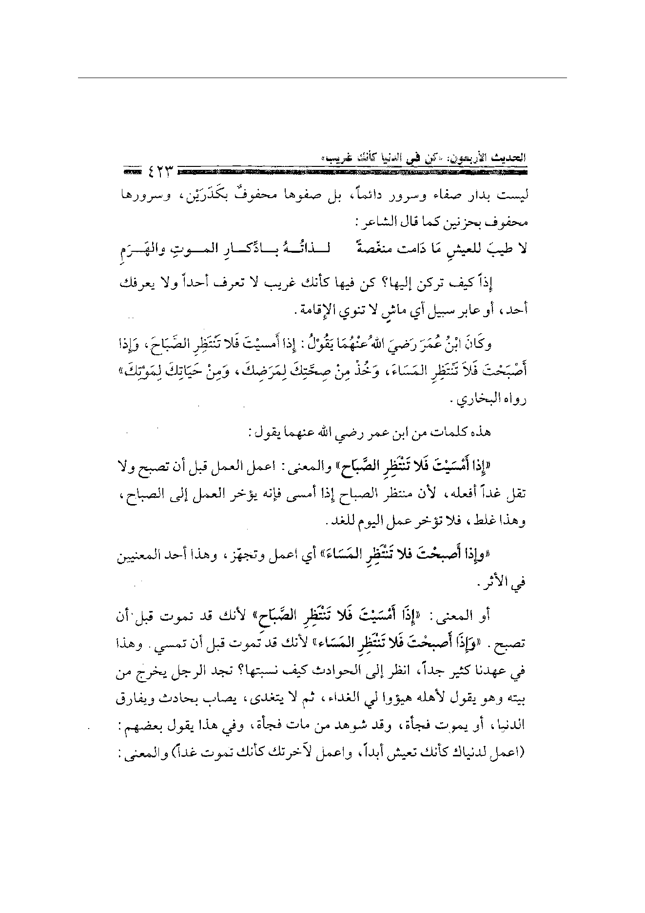 Page 423